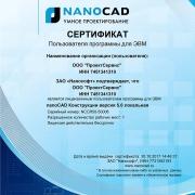 nanocad-constr
