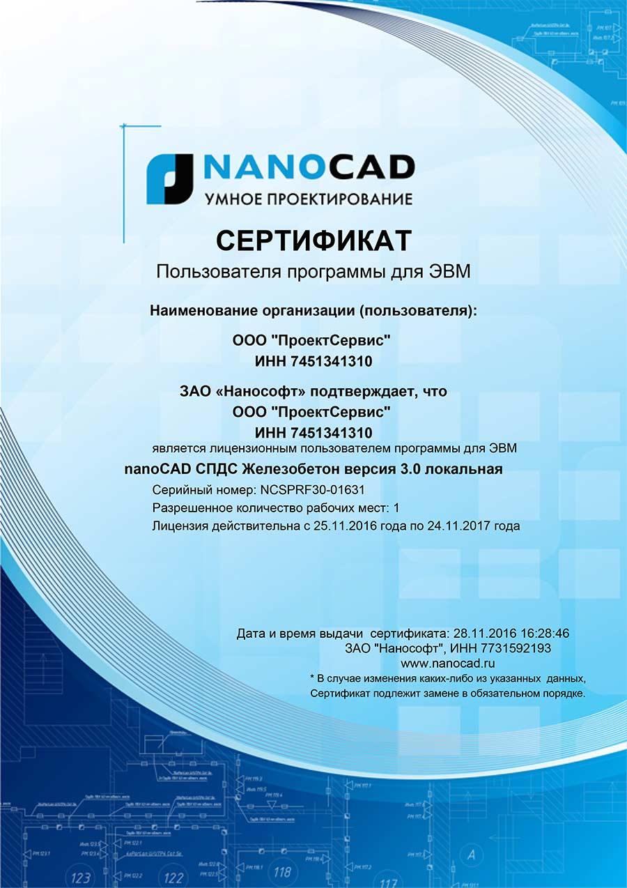 nanocad-zbi